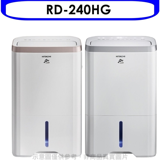 【結帳享優惠】日立【RD-240HG】12公升/日+空氣清淨除濕機玫瑰金