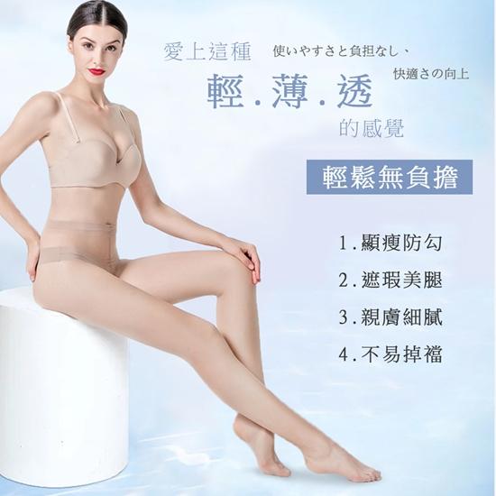 圖片 【KISSDIAMOND】日本東麗8DFDY超薄隱形絲襪(舒適/百搭/KDP151)
