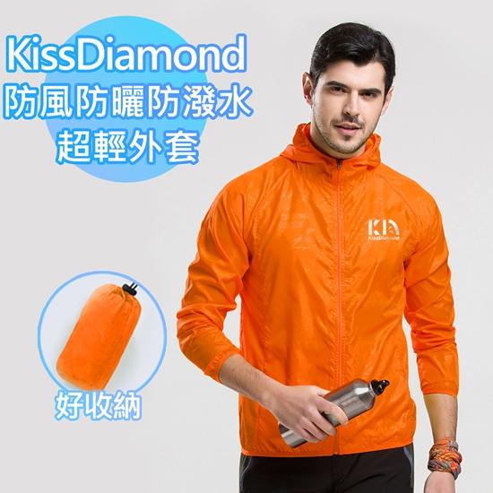 圖片 【KISSDIAMOND】防風防曬防潑水超輕抗UV外套(KDC-003)