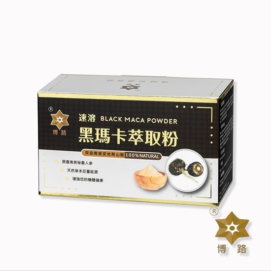 圖片 【博路 PERU】 秘魯進⼝⿊瑪卡粉 ( BLACK MACA POWDER ) 3公克 x 60包 x 1盒